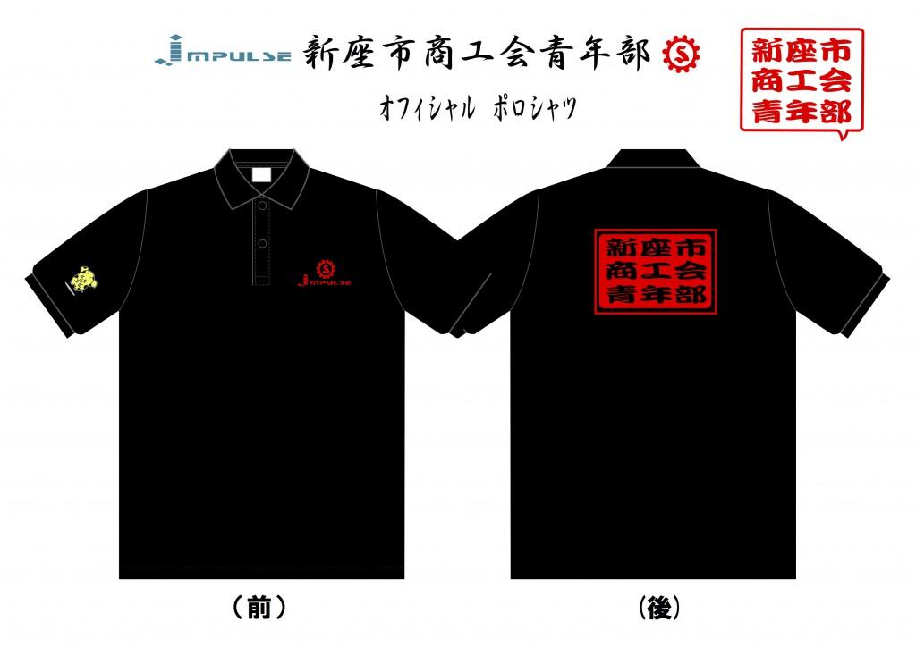 新座市商工会青年部 ポロシャツ4-4